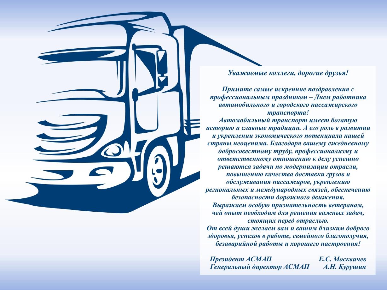 Поздравления на день работника автотранспорта